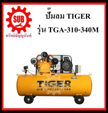 ปั๊มลมสายพาน TIGER รุ่น TGA310-340M  10HP 380v  340L