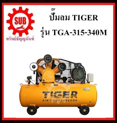 ปั๊มลมสายพาน TIGER รุ่น TGA315-340M  15HP 380v  340L