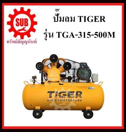 ปั๊มลมสายพาน TIGER รุ่น TGA315-500M  15HP 380v  500L