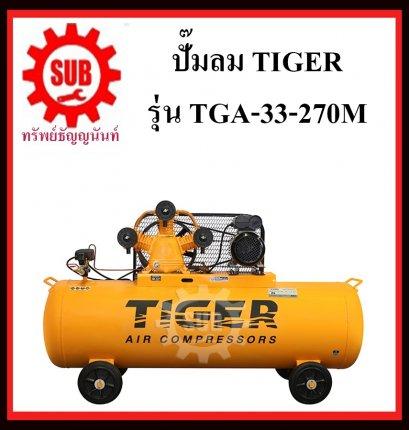 ปั๊มลมสายพาน TIGER รุ่น TGA33-270M-4HP-220v-270L