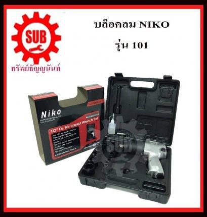 บล็อคลม NIKO รุ่น 101
