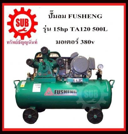 ปั๊มลม FUSHENG รุ่น TA120 500L+ มอเตอร์ 15hp 380v