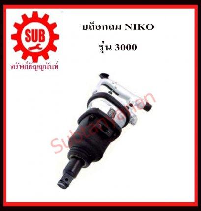บล็อกลม NIKO รุ่น 3000