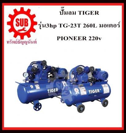 ปั๊มลม TIGER 3hp TG-23T 260L + มอเตอร์PIONEER 220v