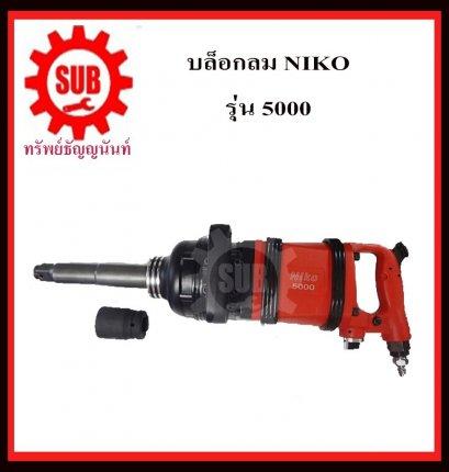บล็อกลม-NIKO รุ่น 5000