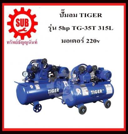 ปั๊มลม TIGER 5hp TG-35T 315L +มอเตอร์ 220v