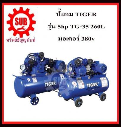 ปั๊มลม TIGER 5hp TG-35 260L +มอเตอร์ 380v