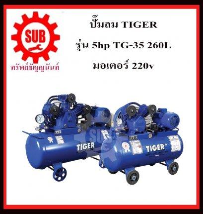ปั๊มลม TIGER 5hp TG-35 260L +มอเตอร์ 220v