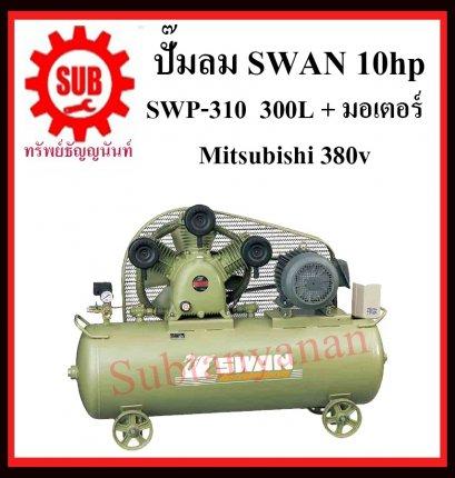 ปั๊มลม SWAN 10hp SWP-310-300L + มอเตอร์ Mitsubishi 380v