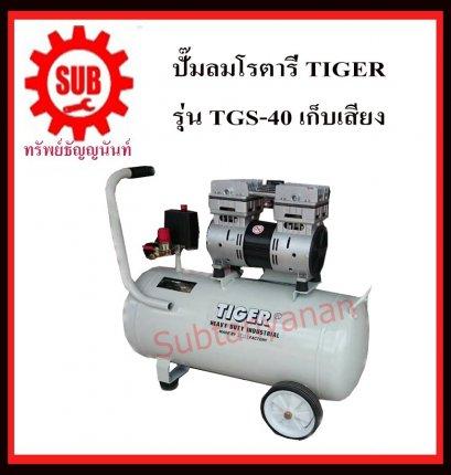 ปั๊มลมโรตารี่ TIGER TGS-40 เก็บเสียง