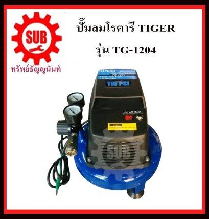 ปั๊มลมโรตารี่ TIGER TG-1204