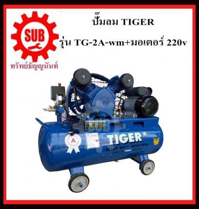 ปั๊มลม TIGER รุ่น TG-2A-wm+มอเตอร์ 220v