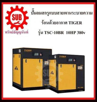 ปั๊มลมสกรูแบบสายพานระบายความร้อนด้วยอากาศ TIGER รุ่น  TSC-10BR  10HP 380v