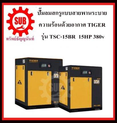 ปั๊มลมสกรูแบบสายพานระบายความร้อนด้วยอากาศ TIGER รุ่น  TSC-15BR  15HP 380v