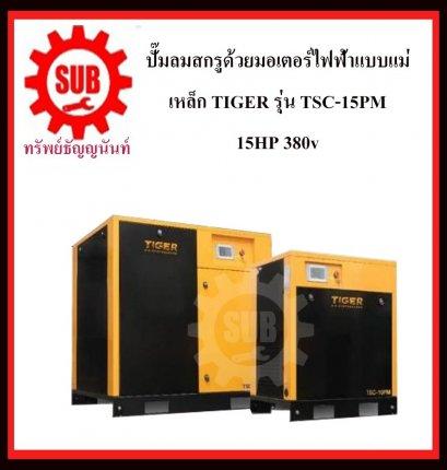 ปั๊มลมสกรูด้วยมอเตอร์ไฟฟ้าแบบแม่เหล็ก TIGER รุ่น  TSC-15PM  15HP 380v