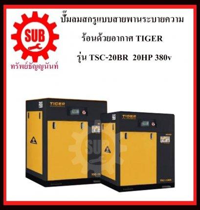 ปั๊มลมสกรูแบบสายพานระบายความร้อนด้วยอากาศ TIGER รุ่น TSC-20BR  20HP 380v