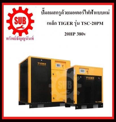 ปั๊มลมสกรูด้วยมอเตอร์ไฟฟ้าแบบแม่เหล็ก TIGER รุ่น TSC-20PM  20HP 380v