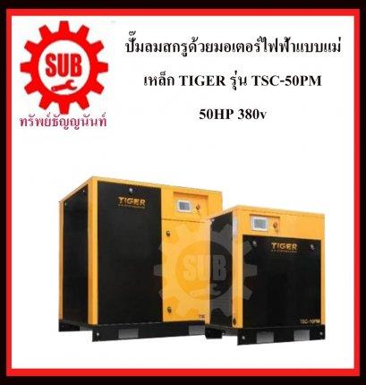 ปั๊มลมสกรูด้วยมอเตอร์ไฟฟ้าแบบแม่เหล็ก TIGER รุ่น TSC-50PM  50HP 380v