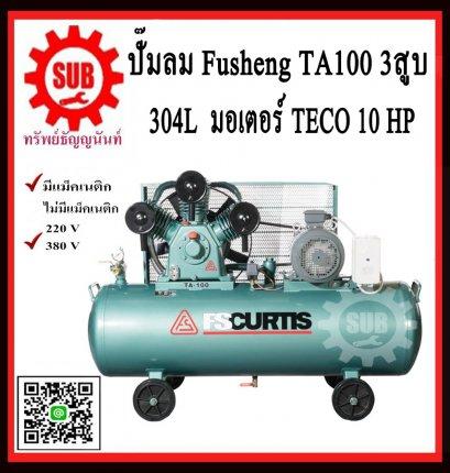 Fusheng ปั๊มลมTA100-304-380 +มอเตอร์ 10 HP 304L  3สูบ  380V  ประกัน2ปี