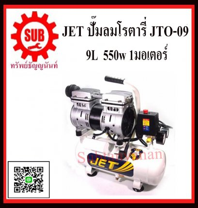 ปั๊มลมโรตารี่ JET JTO-09 เก็บเสียง