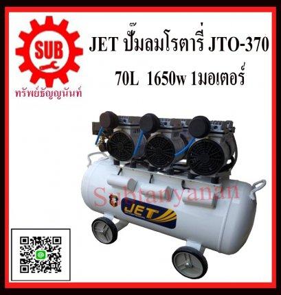 ปั๊มลมโรตารี่ JET JTO-370 เก็บเสียง