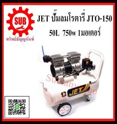 ปั๊มลมโรตารี่ JET JTO-150 เก็บเสียง