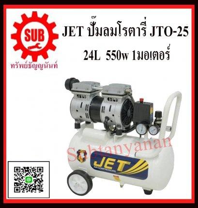 ปั๊มลมโรตารี่ JET JTO-25 เก็บเสียง