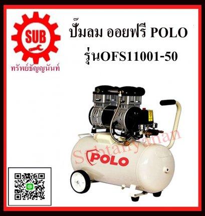 POLO ปั้มลมออยล์ฟรี 1.5HP 50L รุ่น OFS11001-50