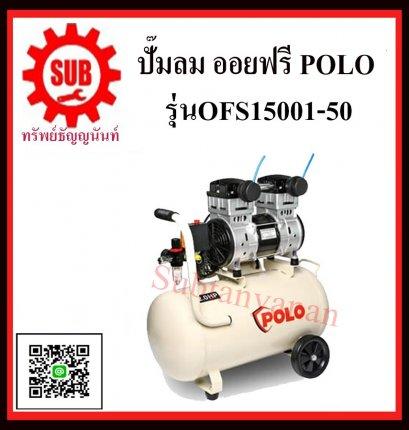 POLO ปั้มลมออยล์ฟรี 2HP 50L รุ่น OFS15001-50