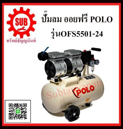 POLO รุ่น OFS5501-24 ปั้มลมออยล์ฟรี 0.75HP