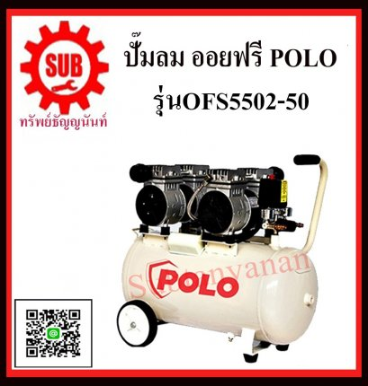 POLO ปั้มลมออยฟรี 1.5HP 2หัว รุ่น OFS5502-50