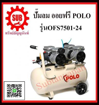 POLO ปั้มลมออยล์ฟรี 1.0HP รุ่น OFS7501-24