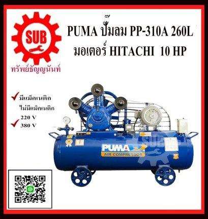 PUMA  ชุดปั๊มลม  PP-310A 260L 3 สูบ + มอเตอร์  10HP 380V HITACHI มีเม็กเนติก