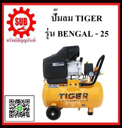 ปั๊มลมโรตารี่  TIGER รุ่น  BENGAL-25   2.5HP   25L