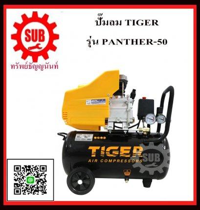 ปั๊มลมโรตารี่ TIGER รุ่น  PANTHER-50  2HP   50L