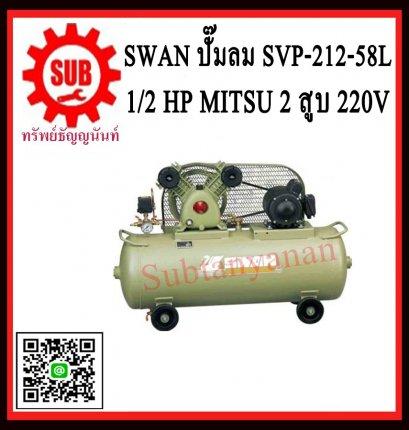 Swan ปั๊มลม SVP-212-58L +1/2 HP Mitsu 2สูบ  220V  ประกัน1ปี