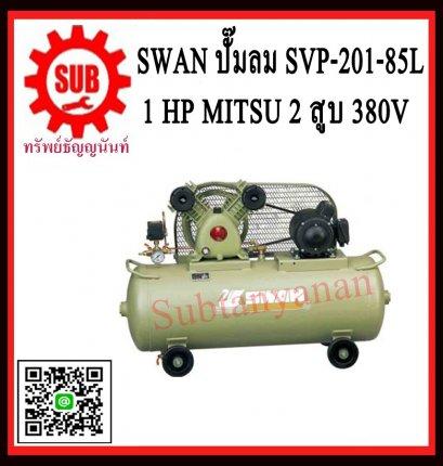 Swan ปั๊มลม SVP-201-85L +1HP Mitsu  2สูบ  380V