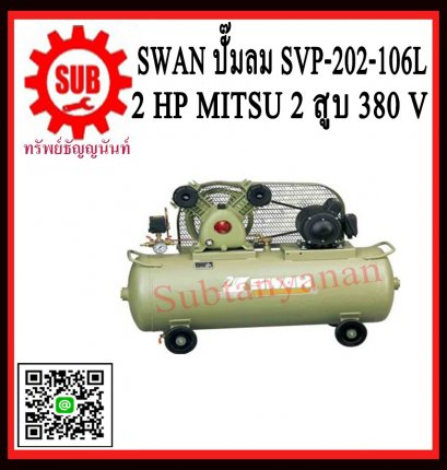 Swan ปั๊มลม SVP-202-106L +2 HP Mitsu  2สูบ  380V