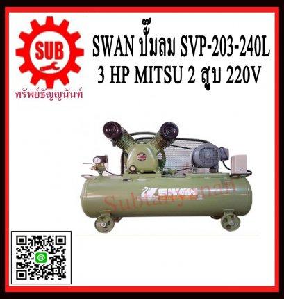 Swan ปั๊มลม SVP-203-240L +3 HP Mitsu  2สูบ  220V