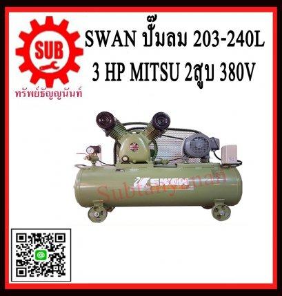 ปั๊มลม SWAN 3hp SVP-203-240L + มอเตอร์ Mitsubishi 380v
