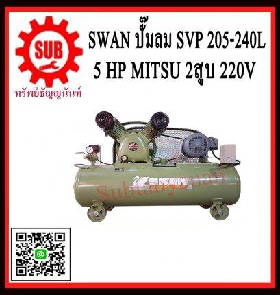 Swan ปั๊มลม SVP-205-240L +5 HP MITSUBISHI 2สูบ  220V  ประกัน1ปี