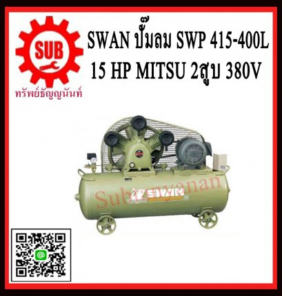 Swan ปั๊มลม SWP-415-400L +15 HP MITSU   2สูบ  380V  ประกัน1ปี