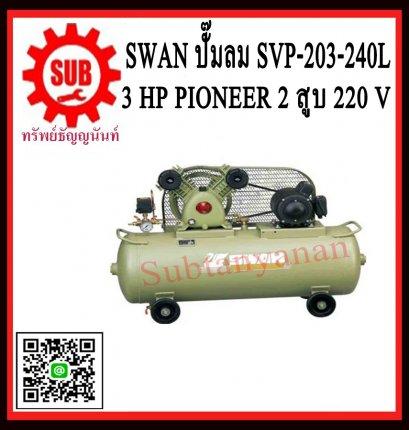ปั๊มลม SWAN 3hp SVP-203-240L + มอเตอร์ pioneer 220v