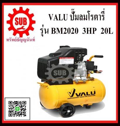VALU ปั๊มลมโรตารี่ BM2020 3HP 20L