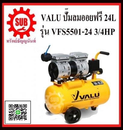 VALU ปั๊มลมออยฟรี VFS5501-24 3/4HP 24L