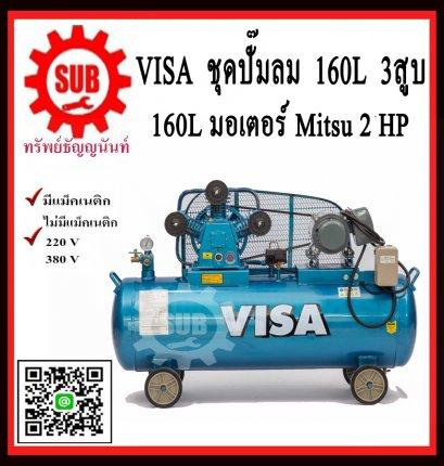 VISA ปั๊มลม 160L+ มอเตอร์ 2HP  3สูบ  220V MITSU+แม็กเนติก