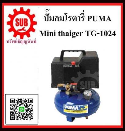 ปั๊มลมโรตารี่ PUMA Mini Pancake รุ่น OL-1204