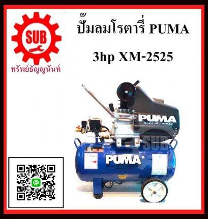 ปั๊มลมโรตารี่ PUMA รุ่น 3hp XM-2525