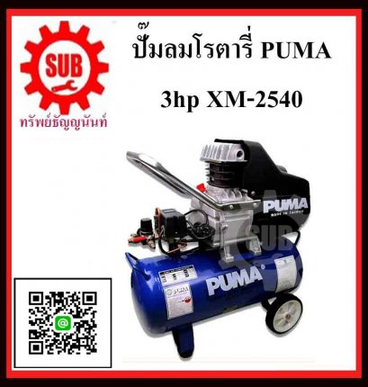 ปั๊มลมโรตารี่ PUMA รุ่น 3hp XM-2540
