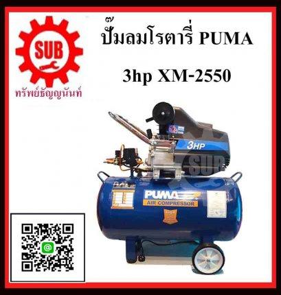 ปั๊มลมโรตารี่ PUMA รุ่น 3hp XM-2550